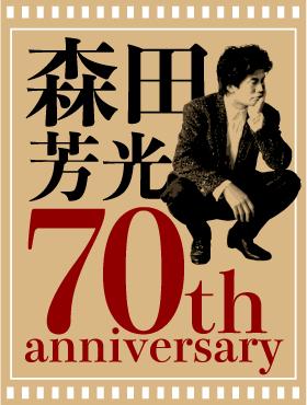 生誕70周年記念 森田芳光・全監督作品コンプリート(の・ようなもの)Blu-ray BOX化プロジェクト始動!!