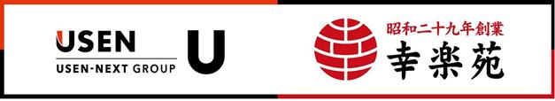 幸楽苑とUSENがタイアップ  独自の店内放送「幸楽苑ワクワクチャンネル」を348店舗で開始!