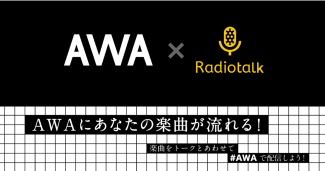 「Radiotalk」が音楽ストリーミングサービス「AWA」と提携を開始
