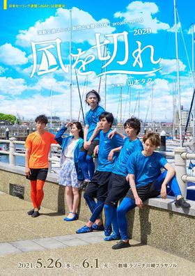 劇団山本屋『風を切れ2020』上演決定!カンフェティにてチケット発売中!