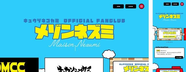 キュウソネコカミオフィシャルファンクラブ「メゾンネズミ」オープン!