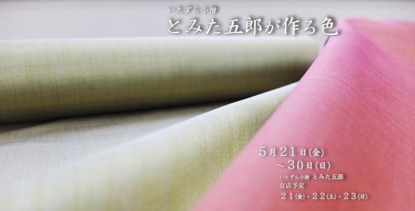 東京日本橋浜町・きもの 円居 (旧・衣裳らくや) 企画展「いたずら小僧 とみた五郎が作る色」開催