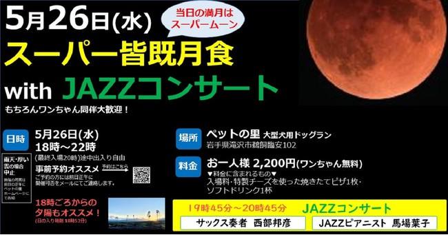 5月26日(水)スーパー皆既月食鑑賞 with ジャズコンサート開催
