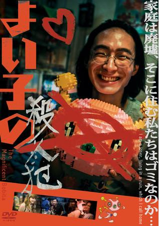 アニメオタクの愛と孤独、浮き彫りになる台湾社会の闇を描く。「よい子の殺人犯」のDVDが9/3に発売決定!
