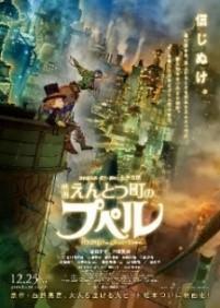 「映画 えんとつ町のプペル」アジアでも話題沸騰! 第24回上海国際映画祭インターナショナル・パノラマ部門への出品、韓国での劇場公開が決定!