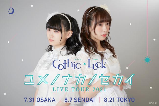 初のライブツアー開催決定!Gothic×Luck(ゴシックラック) 『ユメノナカノセカイ LIVE TOUR 2021』チケット受付開始!