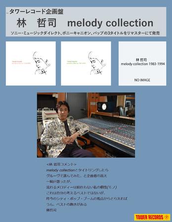 タワレコ企画 シティポップのオリジネーター 林 哲司の作品集3タイトルをリリース『林 哲司 melody collection』