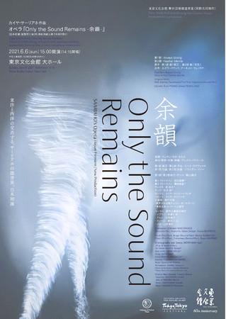 【東京文化会館】カイヤ・サーリアホ作曲、能「経正」「羽衣」を題材にしたオペラ『Only the Sound Remains -余韻-』を6月6日(日)に日本初演