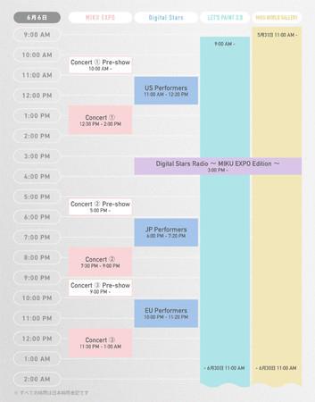 6月6日(日)は自宅から『初音ミク』のイベントを楽しもう! 「HATSUNE MIKU EXPO 2021 Online」コンサート無料配信!
