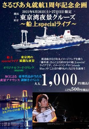 【さるびあ丸就航1周年記念企画】横浜→東京 東京湾夜景クルーズ~船上specialライブ~ 特別価格1,000円
