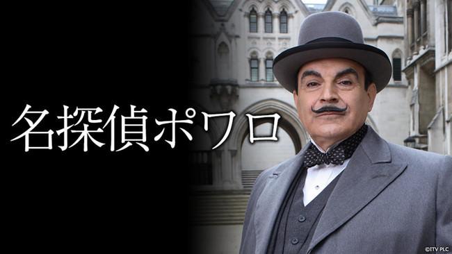 「名探偵ポワロ」© ITV PLC