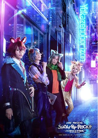Live Musical「SHOW BY ROCK!! -DO根性北学園編―夜と黒のReflection」Yokazenohorizonビジュアル解禁