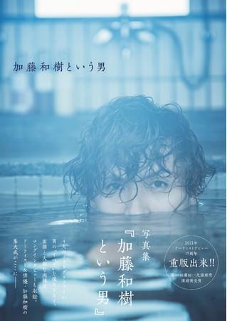 最新フォトブック発売直前、2018年発売の写真集「加藤和樹という男」重版決定!