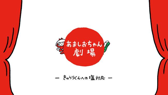 クスッと笑えて癒される 「赤穂(あこう)の天塩(あましお)」の魅力がつまった あましおちゃん初のCM 『あましおちゃん劇場』 本日7月1日より開演!