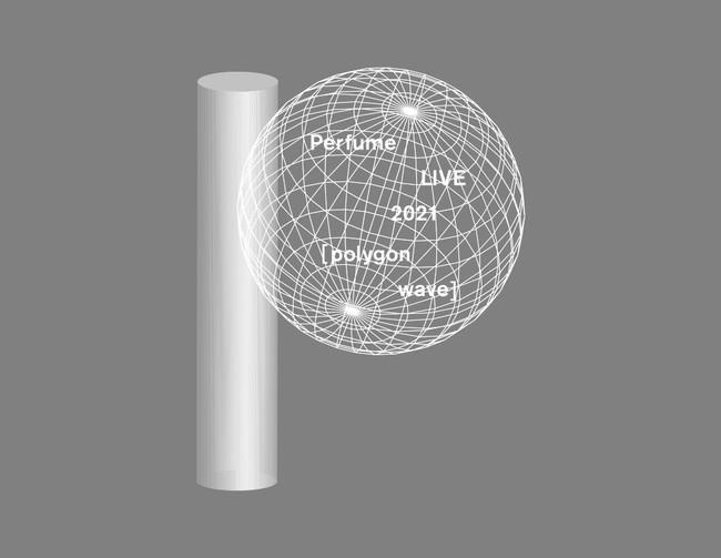 Perfume LIVE 2021 [polygon wave] ライブ・ビューイング詳細決定!