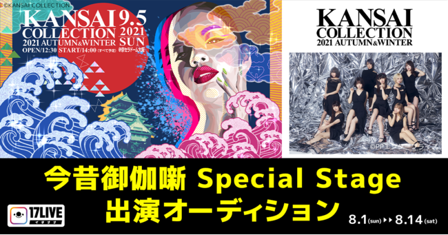 「KANSAI COLLECTION 2021A/W 17LIVE presents今昔御伽噺Special Stage created by 上田安子服飾専門学校 出演オーディション」