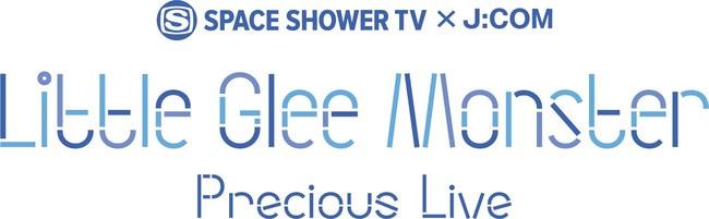 「SPACE SHOWER TV × J:COM Little Glee Monster Precious Live」招待制プレミアムライブに1,500名様を無料ご招待!