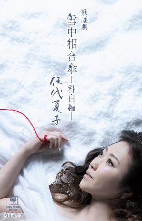 「歌謡劇 雪中相合傘―科白編―」ジャケット写真(カセット)
