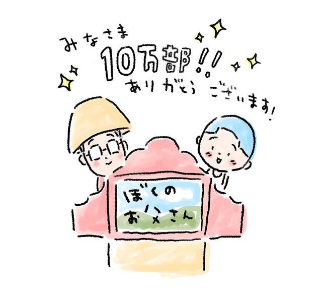 【発売わずか1ヶ月で10万部突破!】芸人・マンガ家の矢部太郎が絵本作家の父を描く!大ベストセラー『大家さんと僕』以来の最新作『ぼくのお父さん』特別イラスト発表!