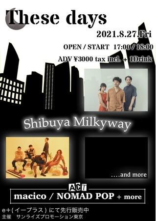 いま注目の若手バンド macico、NOMAD POPの共演が決定!新イベント「These days」、8/27渋谷で開催