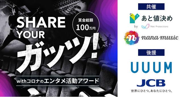 賞金100万「SHARE YOUR ガッツ!~withコロナのエンタメ活動アワード~」開催。音楽コラボSNS「nana」・あと値決めの共催企画、後援にUUUM・JCBも