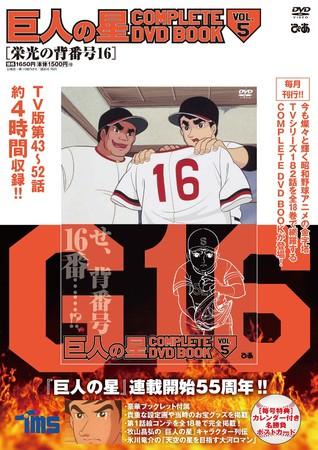 『巨人の星 COMPLETE DVD BOOK vol.5』(ぴあ)©梶原一騎・川崎のぼる/講談社・TMS