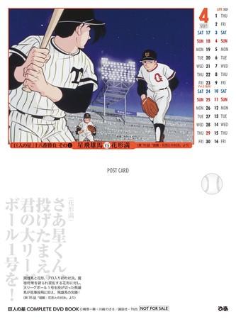 『巨人の星 COMPLETE DVD BOOK』©梶原一騎・川崎のぼる/講談社・TMS