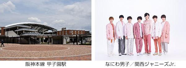 ~夏の高校野球大会期間中、甲子園駅限定~なにわ男子/関西ジャニーズJr.の新曲「夢わたし」(「熱闘甲子園」テーマソング)が列車接近メロディになります