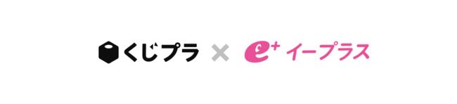 電子チケット販売のTixplusが運営するオンラインくじプラットフォーム「くじプラ」でe+(イープラス)アカウントとの連携開始
