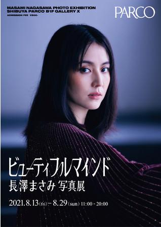 女優・長澤まさみのデビュー20周年を記念した写真集の刊行を記念した写真展「MASAMI NAGASAWA PHOTO EXHIBITION ビューティフルマインド」が渋谷パルコで開催決定!