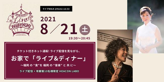 【音楽ライブ配信 MUSER】福岡の音楽活動と飲食業の相互支援を目的とした、