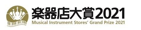 全国の楽器店が選ぶ「楽器店大賞2021」設立!! 「全国の楽器店員がお薦めする今年の楽器、 楽器店員とお客様が選ぶ今年のプレイヤー」を決定いたします。