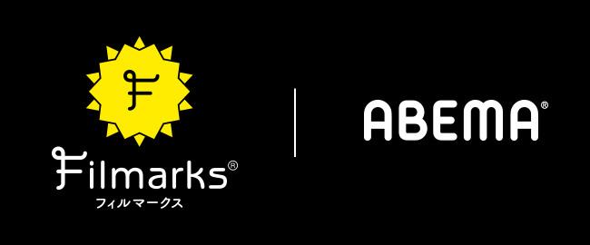 国内最大級の映画・ドラマ・アニメレビューサービス「Filmarks」が「ABEMA」との連携をスタート