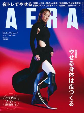 8月24日発売のAERAの巻頭特集は「やせる身体は夜つくる」/人気連載「向井康二が学ぶ 白熱カメラレッスン」は自然風景の撮影に挑戦