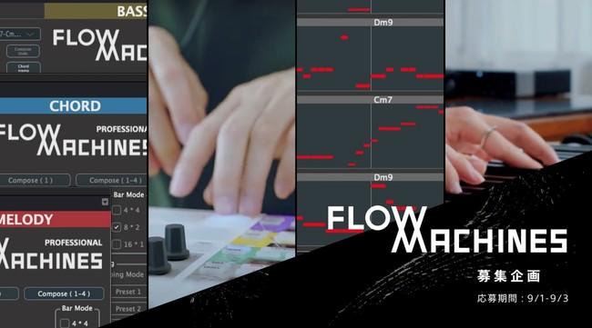 プロ向けAIアシスト楽曲制作ツール「Flow Machines Professional」を限定配布 「Flow Machines Professional」で制作した楽曲を一般募集!