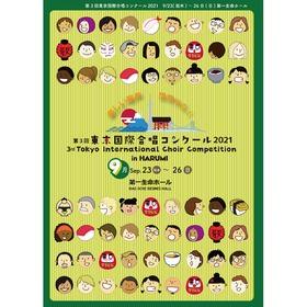 国内外から多数の団体が参加する、日本初の国際合唱コンクール!『第3回東京国際合唱コンクール in HARUMI』 9月23日より開催 プレイベントも! カンフェティにてチケット発売中。