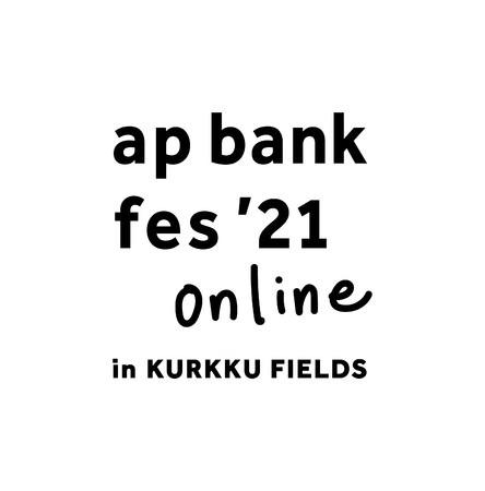 ap bank fes 初の無観客生配信ライブ「ap bank fes '21 online in KURKKU FIELDS」開催決定!!