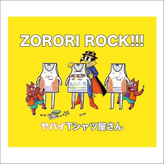 「もっと!まじめにふまじめ かいけつゾロリ」第2シリーズEDテーマ「ZORORI ROCK!!!」