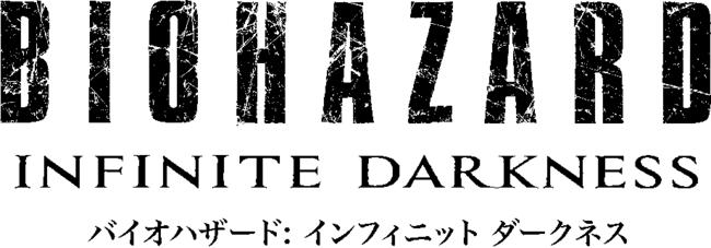 連続CGドラマ『バイオハザード:インフィニット ダークネス』ブルーレイ&DVDセット発売決定!!