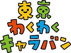 """ファミリーイベント「J:COM """"東京わくわくキャラバン""""」を開催"""