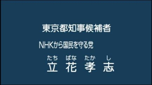 立花孝志 NHKぶっ壊す