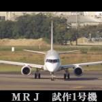MRJ 1号機