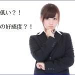タレントイメージ調査結果!?松潤の好感度が低すぎる!?その理由は女優・Iさん!?