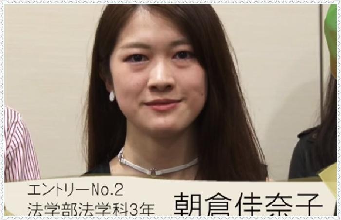 高校 朝倉 佳奈子