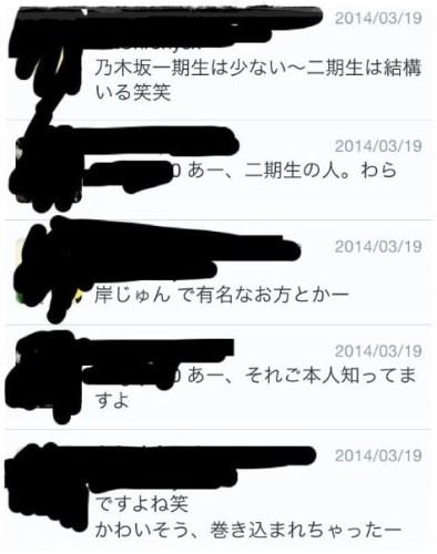 神宮寺勇太 齋藤飛鳥 熱愛 SNS やり取り 発覚 裏アカ 内容