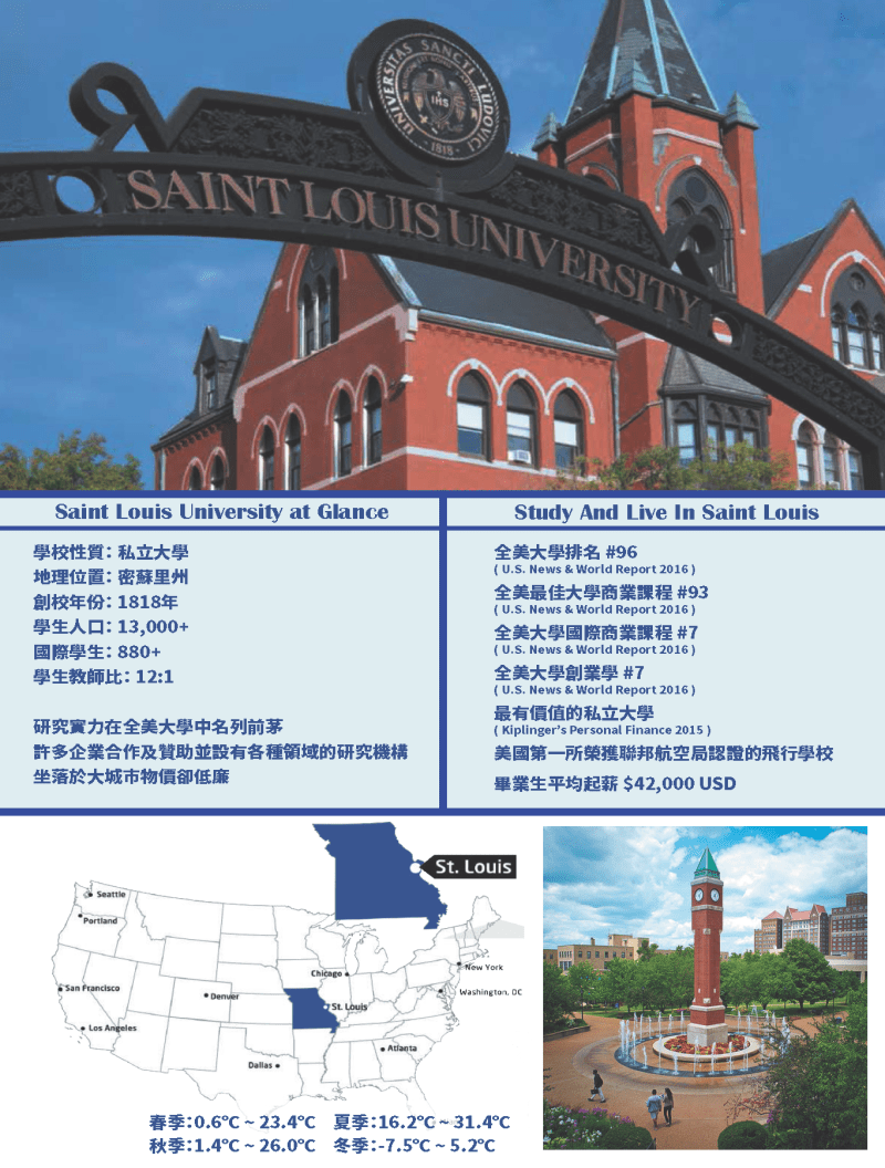 5195_St. Louis University - Flyer - EIC_頁面_1