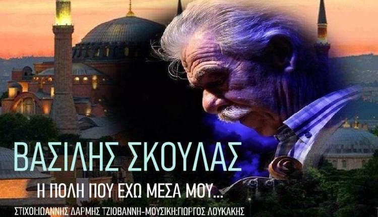 Βασίλης Σκουλάς-Η πόλη που έχω μέσα μου - EnterMessinia.gr