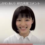 『あまちゃん』の吉田里琴の現在 芸能界引退後「吉田愛」として復帰|芸能ニュース
