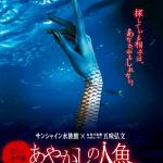 今年もサンシャイン水族館×五味弘文氏コラボの「ホラー水族館」を開催 その名も「あやかしの人魚」 開催期間・営業時間・場所をチェック!