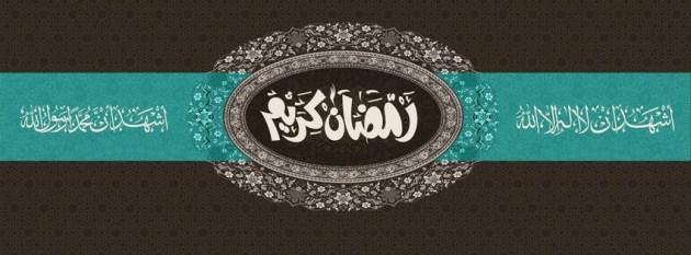 Ramadan Kareem FB Cover